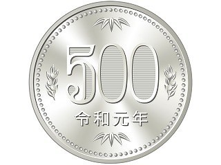 500円硬貨1枚