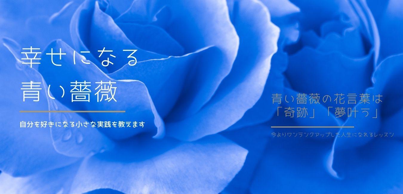幸せになる青い薔薇ブログ